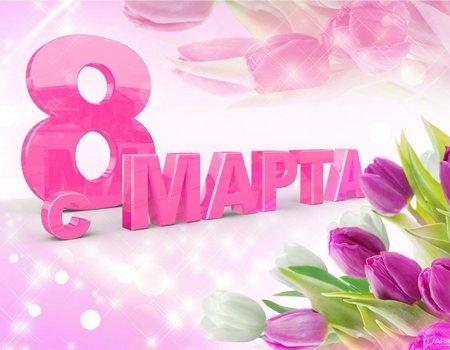 Коллектив ООО «РудГорТехника» поздравляет женщин и девушек с 8 марта!